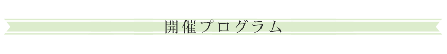 藤枝おんぱく開催プログラム